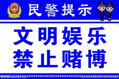 """鹤山市公安局发出倡议 从我做起 远离""""老虎机"""""""