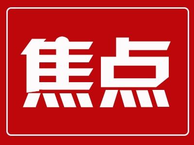 中共中央办公厅 国务院办公厅印发《关于统筹推进自然资源资产产权制度改革的指导意见》