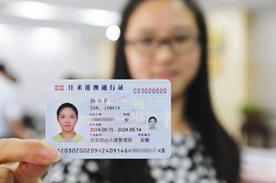 便捷!广东21个城市可用支付宝异地续签港澳通行证