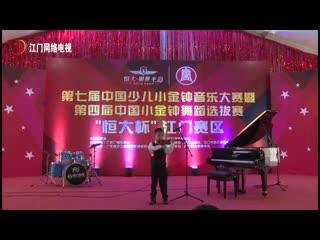 第七届中国少儿小金钟音乐大赛江门赛区总决赛全程回放