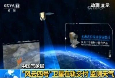 能观测哪些天象?我国静止轨道气象卫星更新换代