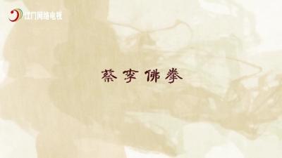 """江门身边的非遗之""""蔡李佛拳"""""""