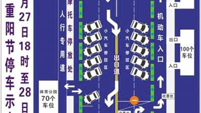 重阳节期间白水带大道禁止车辆通行