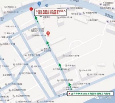 开平侨园邮政局西侧道路施工 将实施临时交通管制