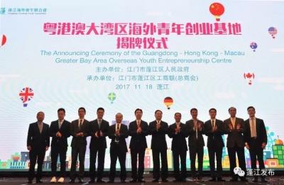 粤港澳大湾区海外青年创业基地揭牌 助海外青年展拳脚