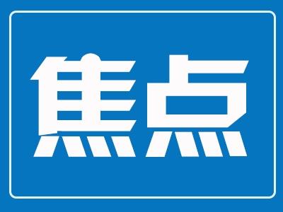 国家海洋督察组(第五组)进驻广东 进驻时间约1个月