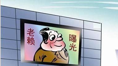 """台山市73名""""老赖""""信息被曝光"""