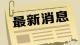 """广东3所高校将""""出生"""" 4所大学拟""""改名"""""""