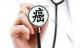 最新全球癌症负担报告发布