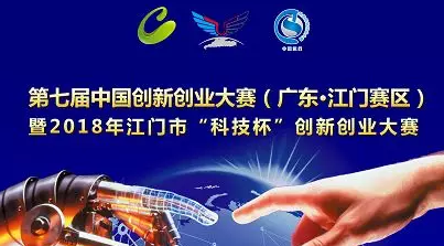 蓬江区创新创业大赛 36家企业入围复赛