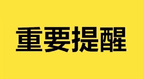 响应防控号召 呼吁在线办理 江门各大银行调整网点营业时间