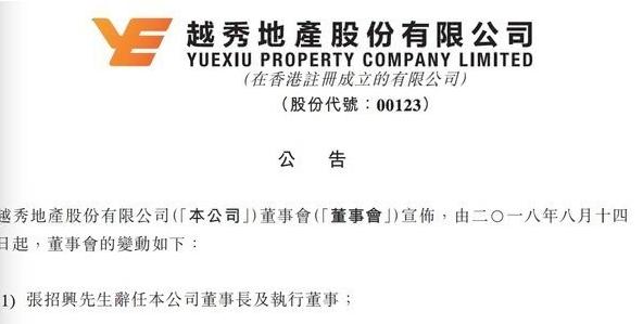 越秀地產突發高管人事變動:張招興辭任公司董事長林昭遠接任