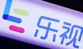 乐视被列失信被执行人 或连带刘淑青不能乘飞机高铁