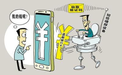 """手机信号突然从4G降为2G?  小心犯罪分子利用嗅探技术""""隔空取物"""""""
