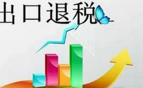 完善出口退稅政策 保持外貿穩定增長