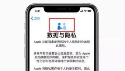 @苹果手机用户:注意这个图标,事关你隐私!