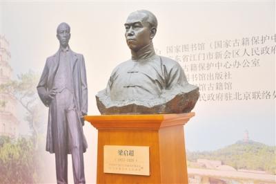 纪念梁启超诞辰145周年系列活动在京举行