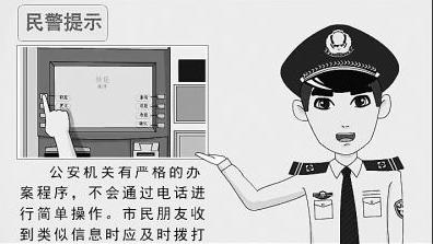 騙子冒充警察詐騙 蓬江公安成功攔截