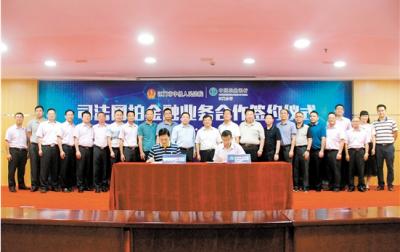 农行江门分行与江门市中级人民法院签订司法网拍金融业务合作协议