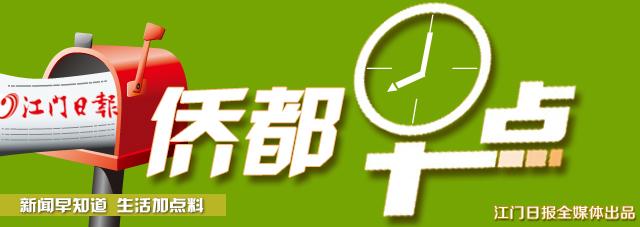 10月20日侨都早点︱@所有江门人 下周一起,这两个时间请记得打开电视,有惊喜!