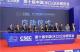 第十届中国(水口)卫浴博览会开幕
