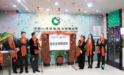 中国人寿江门分公司与广发银行江门分行综合金融服务区揭幕