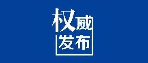 江门市人大常委会专职委员、恩平市委原书记李灼冰接受纪律审查和监察调查