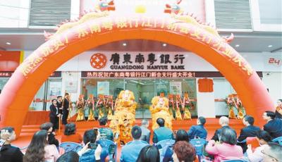 广东南粤银行布局新会,全力支持当地经济发展
