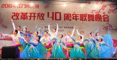 江门举办庆祝改革开放40周年歌舞晚会