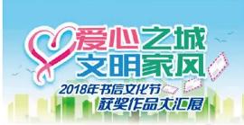 江门中小学生书信文化节获奖名单出炉