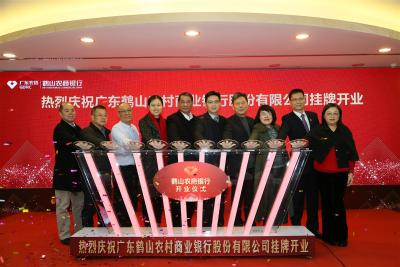 鹤山农商银行正式挂牌开业