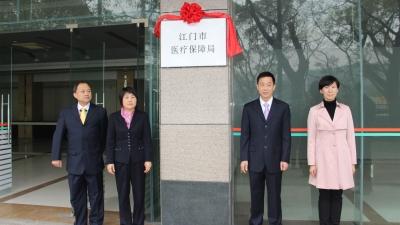 江门市医疗保障局正式挂牌
