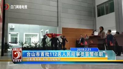 台山市首批112名人民陪审员宣誓任职