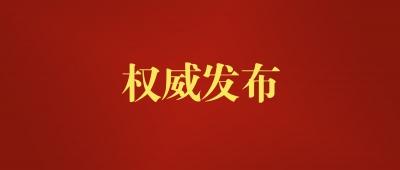 蓬江区机构改革后,任命16名区政府机构主要负责人