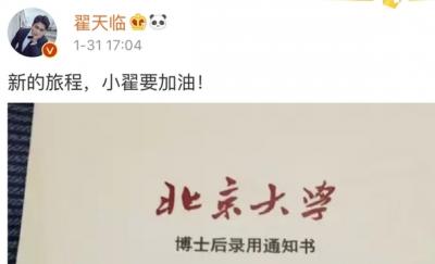 翟天臨曬北京大學博士后錄取通知書 引網友熱議