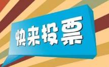 2018年度江门普惠金融传媒推介活动  下周开始投票