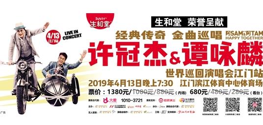 许冠杰、谭咏麟演唱会江门站明晚开唱  邀您共享经典粤语金曲之夜