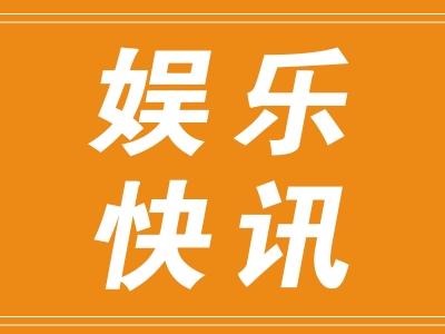 電影《中國女排》啟動  定檔2020年大年初一