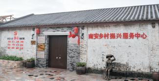"""睦洲鎮南安村打造""""紅色陣地"""" 探索基層黨建工作新路徑"""