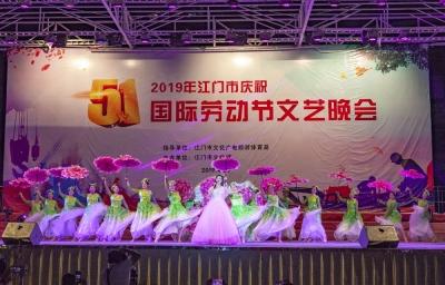 庆祝五一国际劳动节文艺晚会