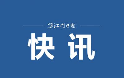 最新消息:蓬江、江海暴雨預警已解除