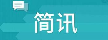 华侨建筑师黄玉瑜生平事迹展开展