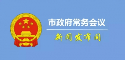 劉毅主持召開市政府常務會議 打好掃黑除惡專項斗爭這一仗