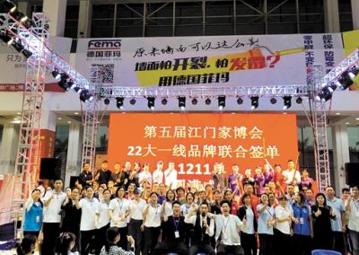 第五屆江門家博會隆重舉行  22個品牌聯合簽單1211單