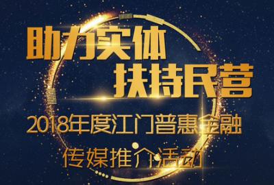 2018年度江门普惠金融 传媒推介活动等你来投票