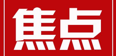 台山举行政府专职 消防队交车仪式