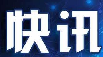 首届粤港澳大湾区媒体峰会今日在广州举行