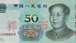 新版第五套人民幣8月30日起發行