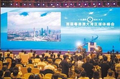 首届粤港澳大湾区媒体峰会在广州举行