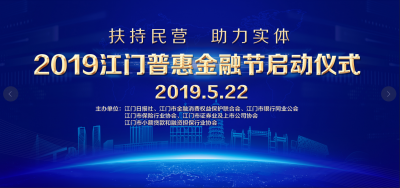江报直播丨2019江门普惠金融节启动